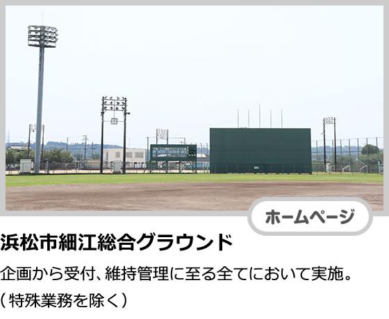 浜松市細江総合グラウンド
