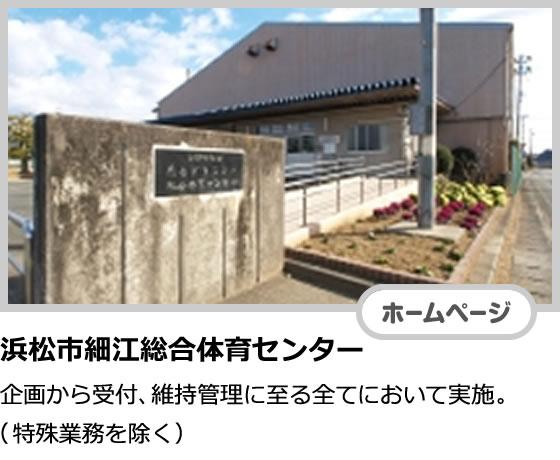 浜松市細江総合体育センター