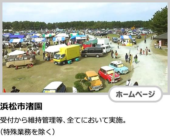浜松市渚園