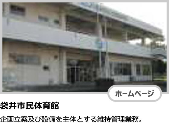 袋井市民体育館