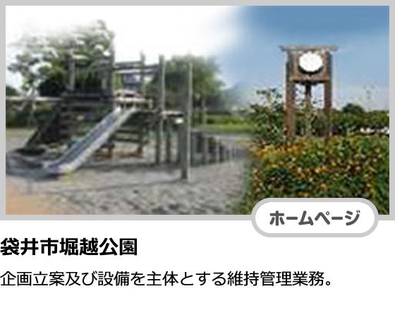 袋井市堀越公園