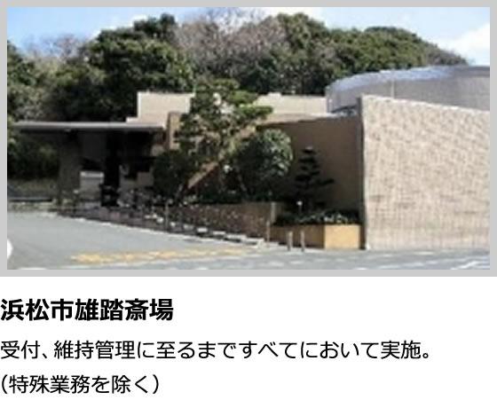 浜松市雄踏斎場