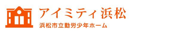 アイミティ浜松