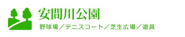 安間川公園