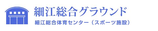 細江総合グラウンド