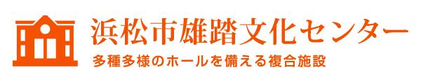 浜松市雄踏文化センター